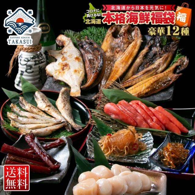 【日本を元気に!】中身が分かる 豪華 全12種 北海道 復興福袋 ホタテ たらこ 数の子 真ホッケ さんま ししゃも 干物 魚卵 海鮮福袋 ふっ
