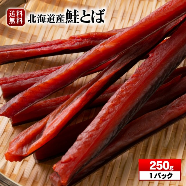 鮭とば 北海道産 250g お試し 鮭トバ ソフト 鮭 とば トバ おつまみ 珍味   訳あり じゃありません さけとば 【メール便 送料無料】 在庫