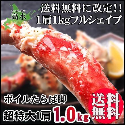 父の日 タラバガニ タラバガニ1kg 特大1肩 食べ物 プレゼント ボイル 蟹 セット たらば 足 5Lサイズ/フルシェイプ たらばがに タラバ蟹 k