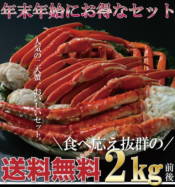 最安値挑戦!タラバ ズワイ 食べ比べ 2kg 訳あり