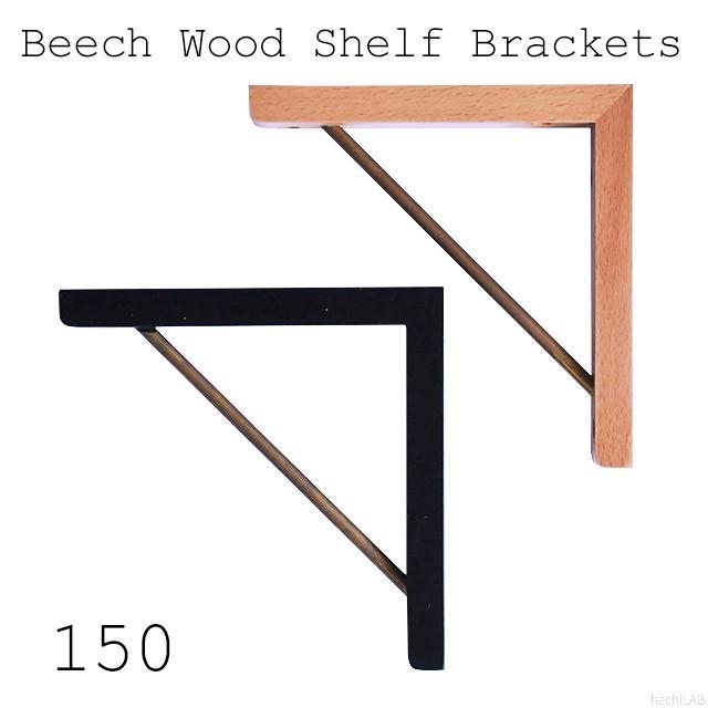 ビーチ材木製棚受け 150mmサイズ 1個 /2色(ナチ...