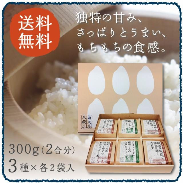 ギフト 米 「味と食感を楽しむ詰合せ」白米300g(...