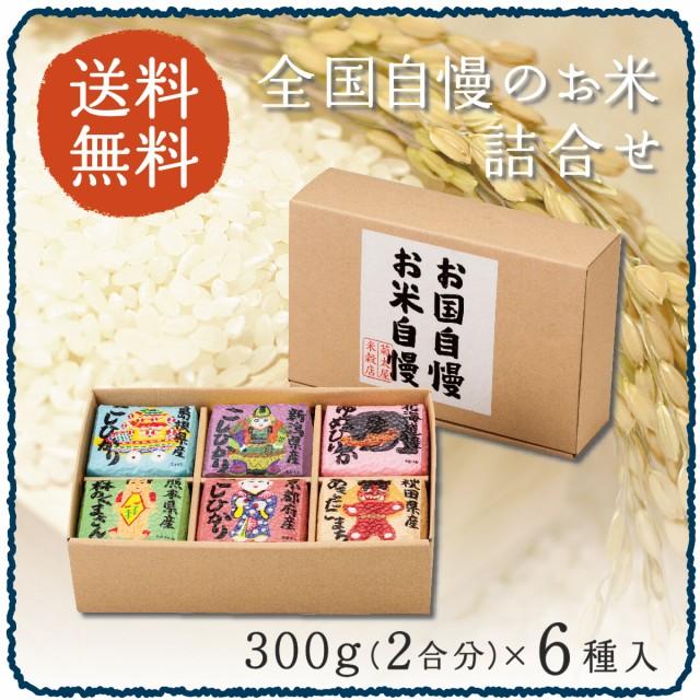 ギフト 米 「お国自慢お米自慢(300g(2合分)×6個...