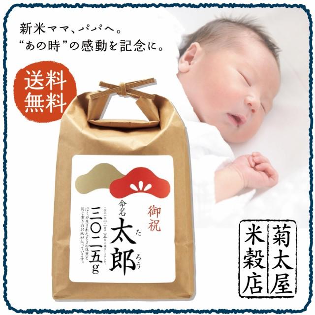 出産祝い 名入れ 体重米 「お米で体重/御祝(29...