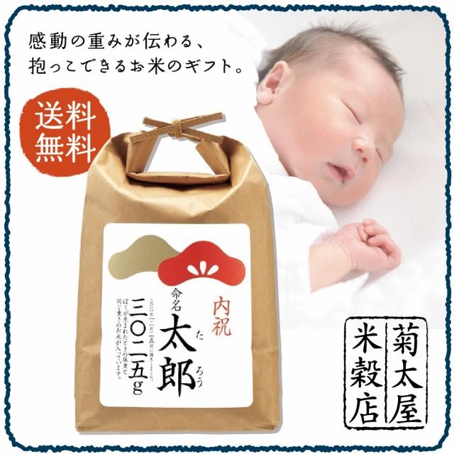 出産内祝い 名入れ 体重米 「お米で体重/内祝(2...
