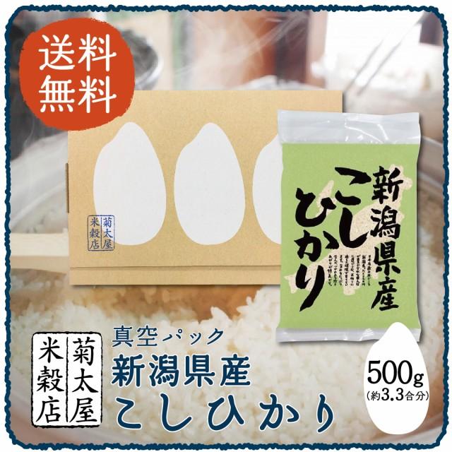 送料無料のお試し米 「新潟県産こしひかり 500g×...