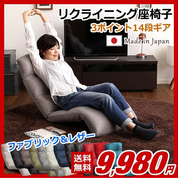 座椅子 日本製 リクライニング リクライニング座...