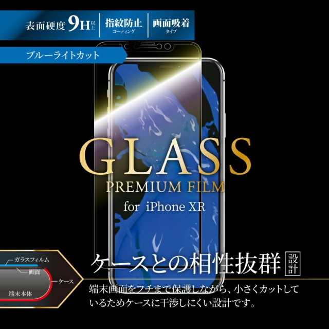 iPhone XR ガラスフィルム 「GLASS PREMIUM FILM...