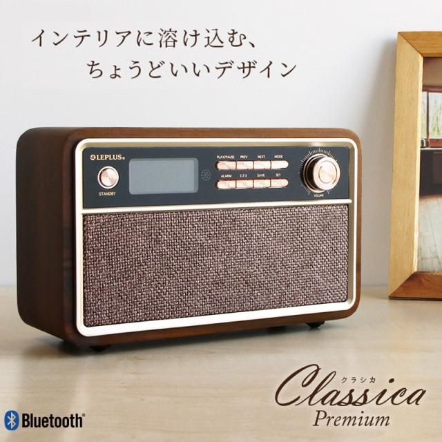 ワイヤレススピーカー Classica Premium クラシカ...