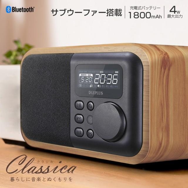 ラジオ Bluetooth 4.0 インテリア ワイドFM対応 ...