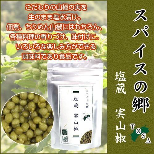 【スパイスの郷 TOSA】 塩蔵 実山椒