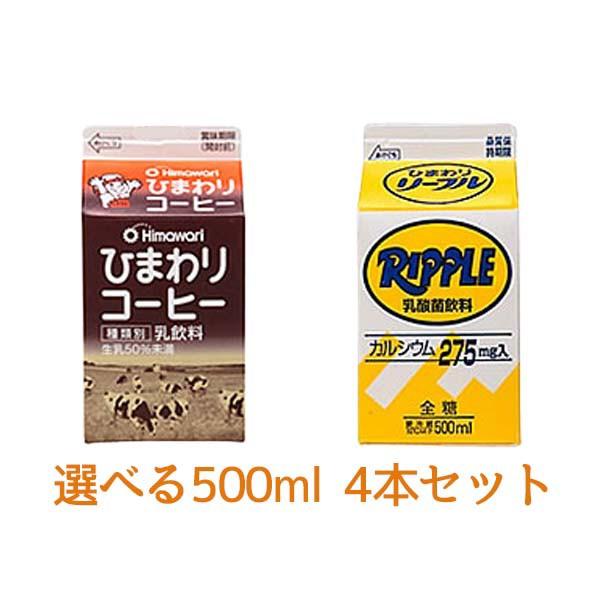 ひまわりコーヒー リープル500ml 選べる 4本...