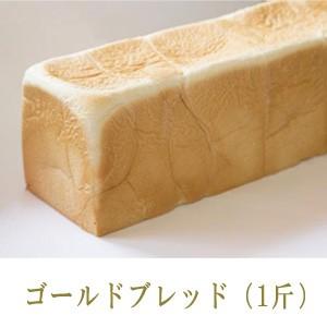 ゴールドブレッド(1斤4枚切り)/菱田ベーカリー