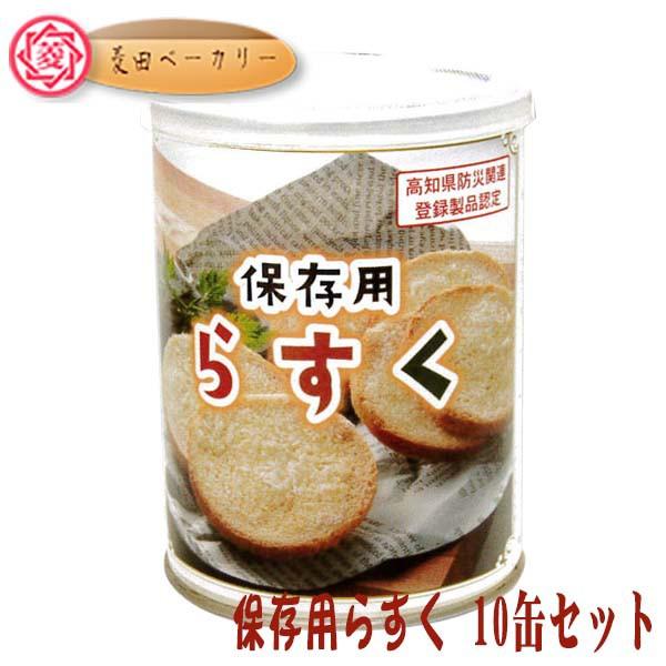 保存用らすく(缶)100g 10缶セット /賞味期限...
