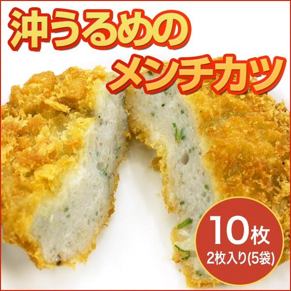 【土佐の食1グランプリ出場】沖うるめのメンチカ...