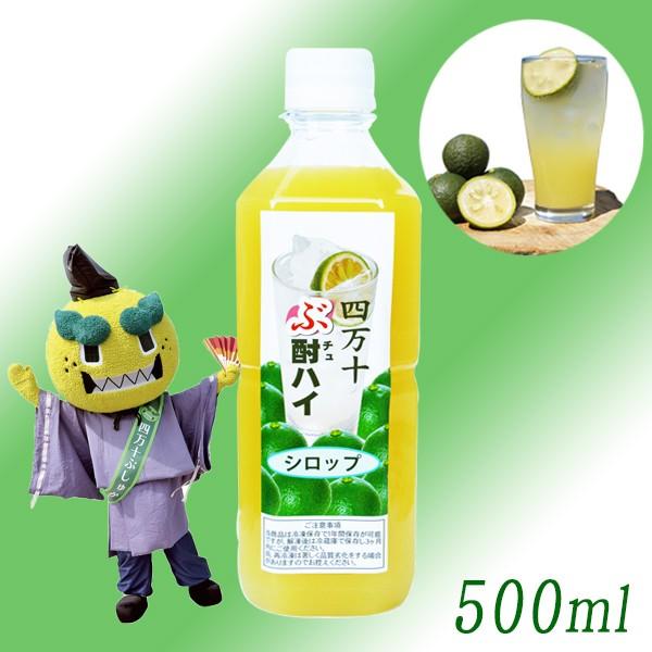 四万十ぶしゅかん ぶ酎ハイシロップ 500ml /...