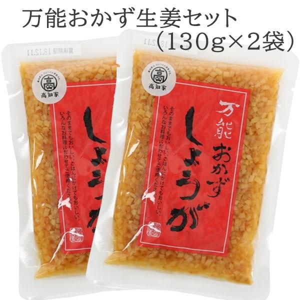 高知県産の生姜で作った 万能おかず生姜セット(1...