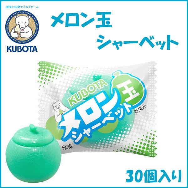 メロン玉シャーベット 30個入/久保田食品/サイ...