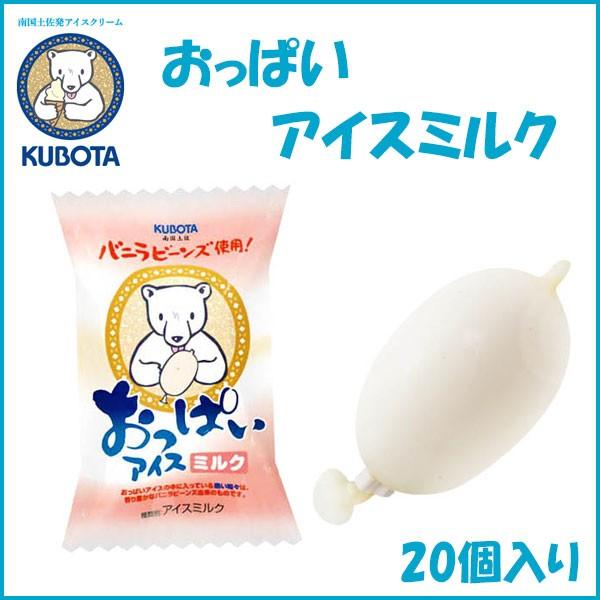 おっぱいアイスミルク 20個入/久保田食品/サイ...
