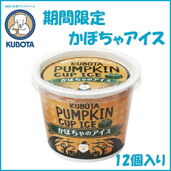 期間限定 かぼちゃアイス 12個入/久保田食品/サイズ4/アイス/添加物不使用