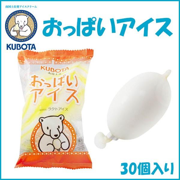 おっぱいアイス 30個入/久保田食品/サイズ10/...
