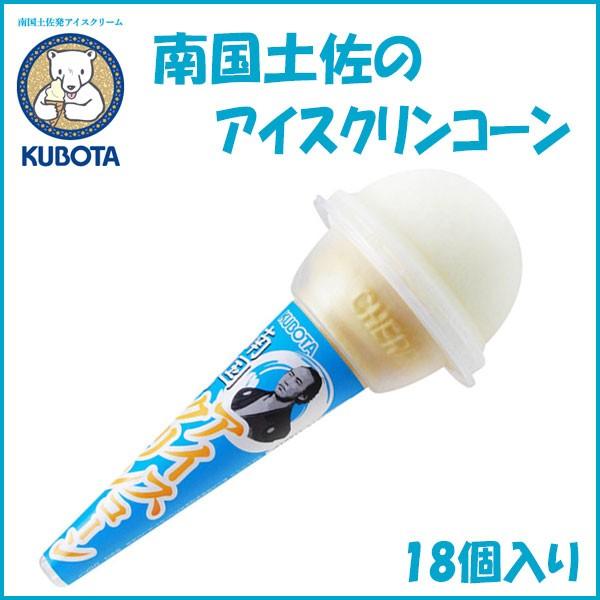南国土佐のアイスクリンコーン 18個入/久保田食...