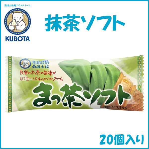 抹茶ソフト 20個入/久保田食品/サイズ10/アイ...
