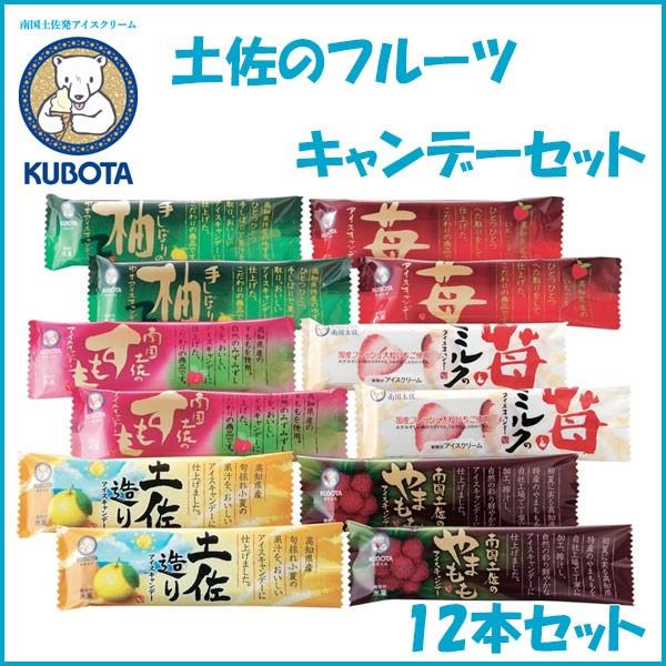 土佐のフルーツキャンデーセット 12本セット/久...