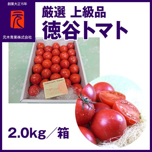 厳選 上級品[A-017]【市場直送便】徳谷トマト/2....