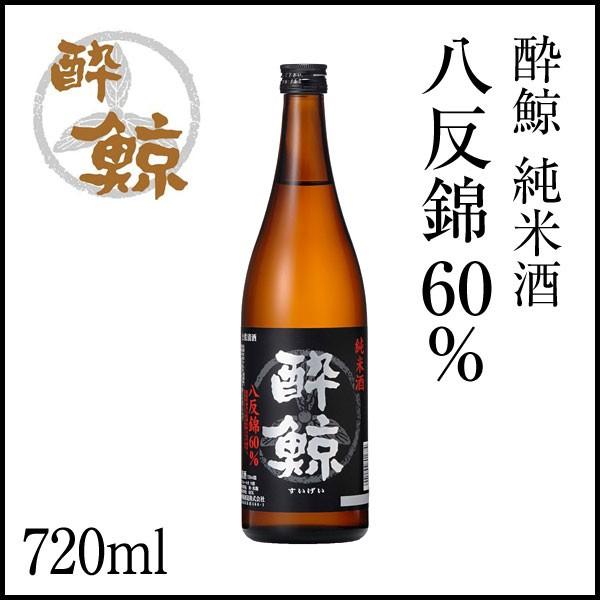 酔鯨 純米酒 八反錦60% 720ml アルコール度数1...