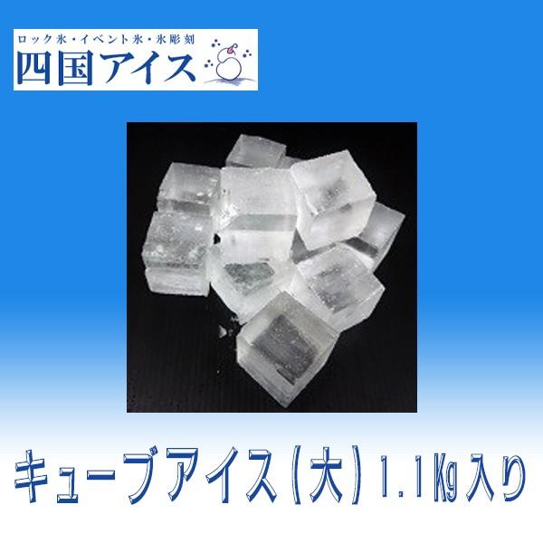 四国アイス キューブアイス 大(45mm角) 小サイ...