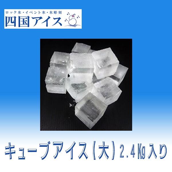 四国アイス キューブアイス 大(45mm角) 大サイ...