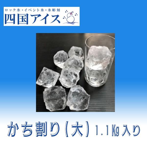 四国アイス かち割り(大)小サイズ【1.1kg入り...
