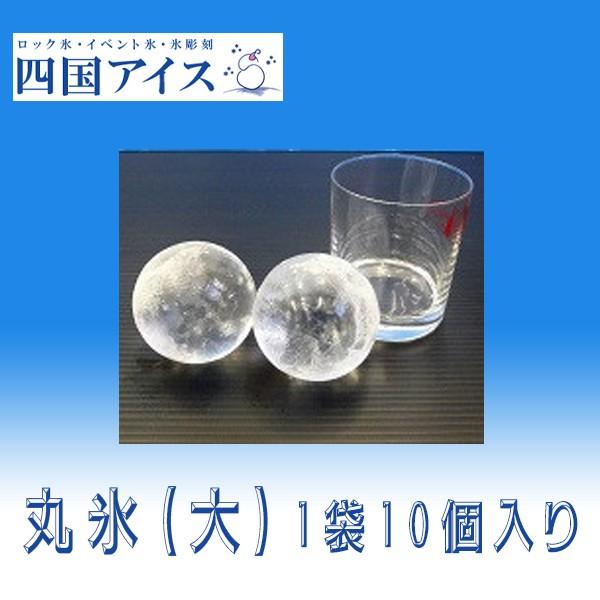 四国アイス 丸氷(大)1袋10個入り /まる/ロッ...