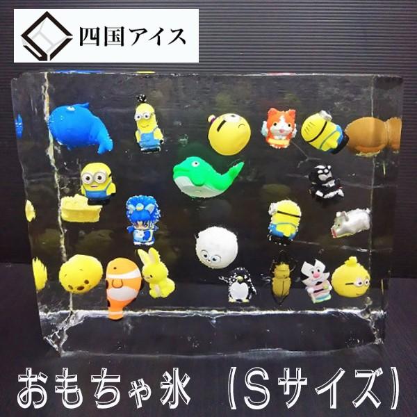 四国アイス おもちゃ氷(Sサイズ 14kg) /キ...