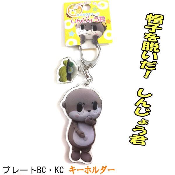 しんじょう君キーホルダー(プレートBC・KH) 帽...