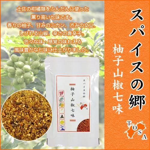 【スパイスの郷 TOSA】柚子山椒七味
