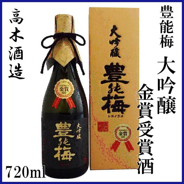 高木酒造 豊能梅 大吟醸 金賞受賞酒 720ml/...