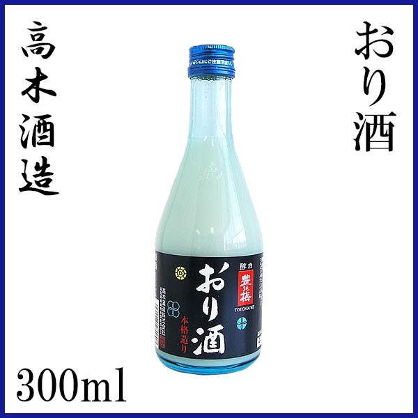 高木酒造 おり酒300ml/化粧箱無し/新酒/...