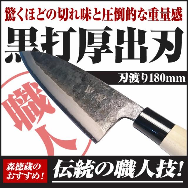 本格黒打ち包丁 厚出刃包丁 刃渡り180m【包丁 ...