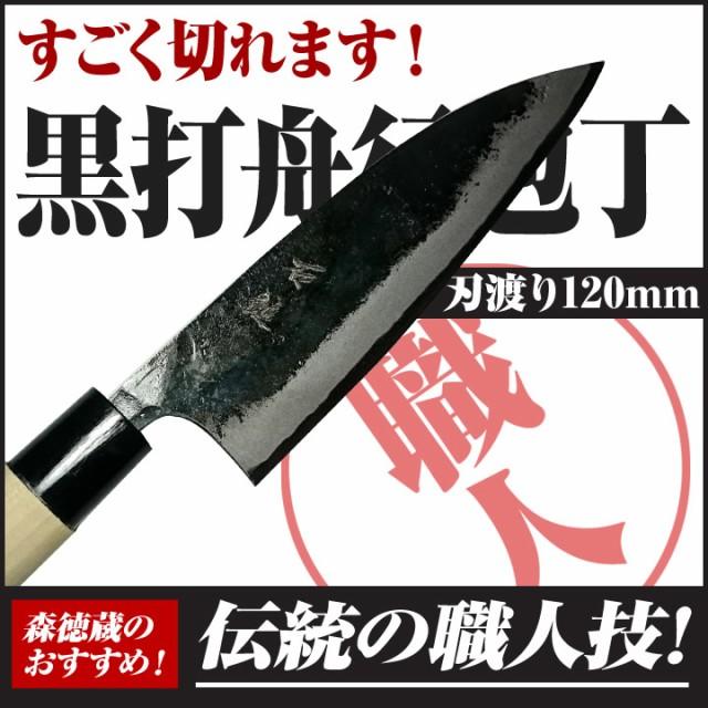 黒打ち舟行包丁 120mm【包丁 黒打 舟行 高知 土佐...