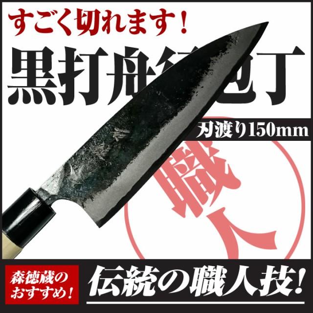 黒打ち舟行包丁 150mm【包丁 黒打 舟行 高知 土佐...