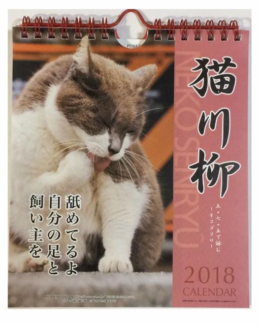 【クリックポスト送料無料】2018年 猫川柳 週めく...