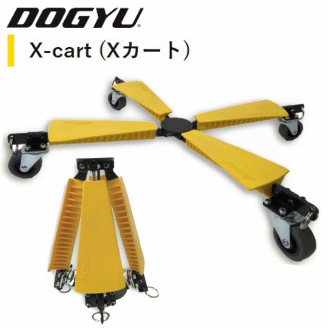 土牛 X-Cart XC0150Y #03786 カート【即日発送】