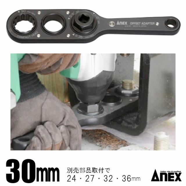 ANEX オフセットアダプター 30mm AOA-30【即日発...