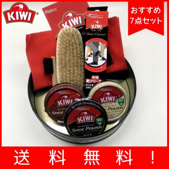 送料無料※沖縄・離島は594円 KIWI キィウイ シュ...