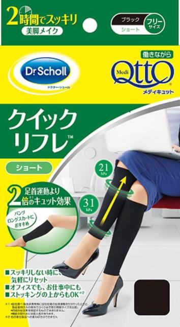 【Dr.Scholl】ドクターショール メディキュット働...