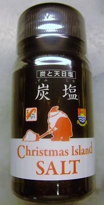 炭塩 クリスマス島の塩と鎌倉の竹炭の黒い塩 12...