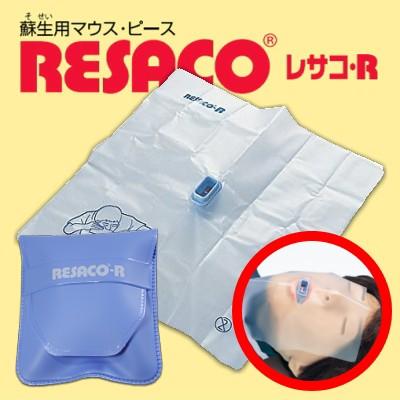 レサコR 人工呼吸用マウスピース  救急用品 介護...