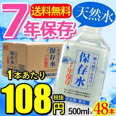 【7年保存水×48本】純天然アルカリ保存水500ml 2...